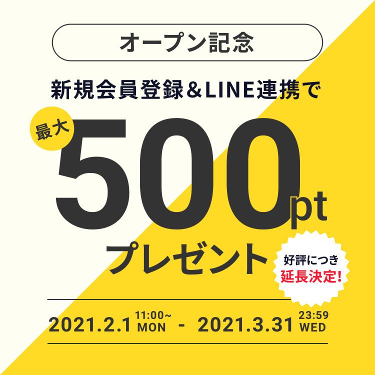 会員登録とLINE連携で500ポイント