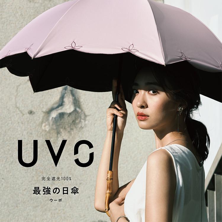 最強の日傘 UVO(ウーボ)新登場