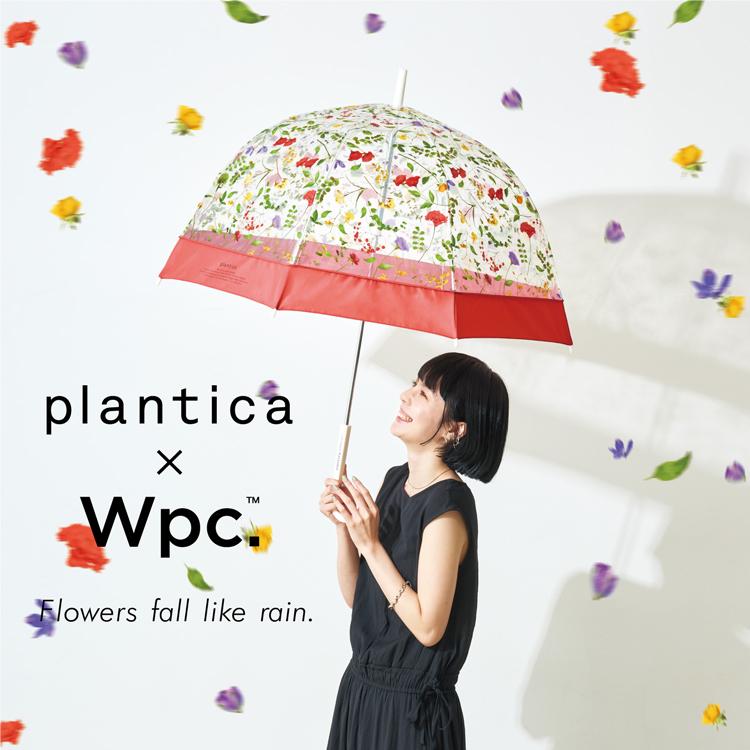 Wpc.とplanticaがコラボ
